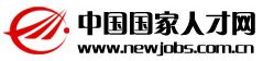 中国国家人才网